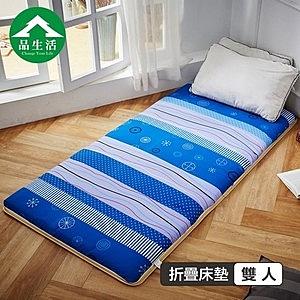 【品生活】冬夏兩用青白鋪棉三折床墊5x6尺雙人(藍色海洋)5X6