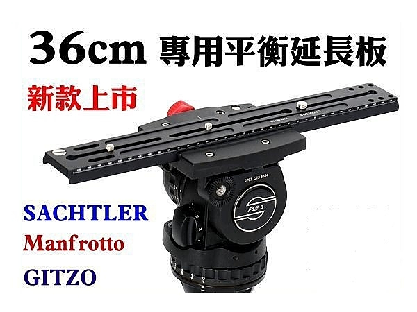 《 統勛照相 》MARSACE MP-MS36 For Manfrotto GITZO Sachtler 新款 通用 36cm 平衡延長板