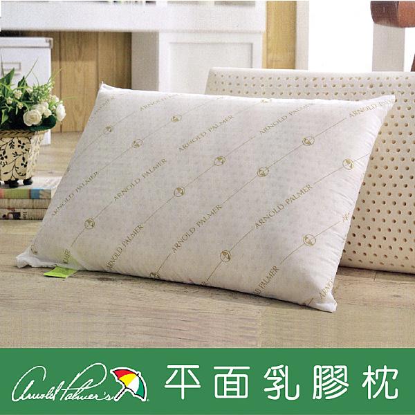 【名流寢飾家居館】Arnold Palmer乳膠枕.平面型.100%純天然乳膠.透氣舒適