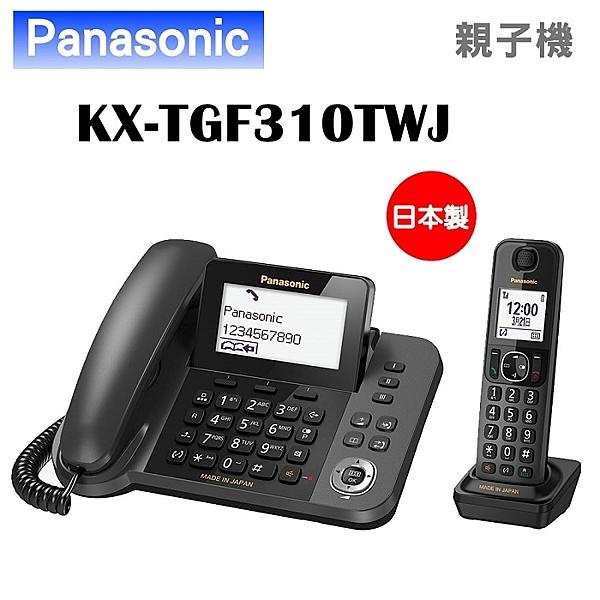 【現在買就送側背包】Panasonic國際牌 DECT數位無線親子機 KX-TGF310 TWJ 公司貨(日本製)