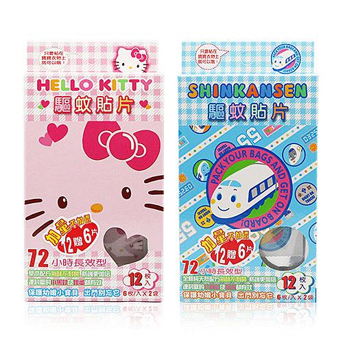 冠君 Hello Kitty/新幹線造型驅蚊貼片 12枚入【新高橋藥妝】2款供選