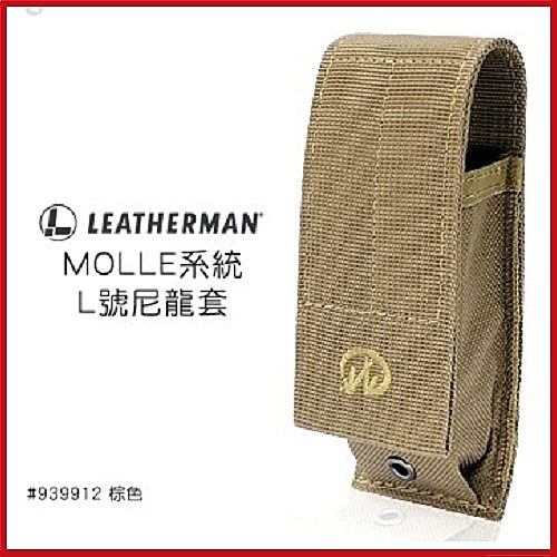 LEATHERMAN MOLLE系統L號尼龍套 #939912【AH13160】99愛買小舖