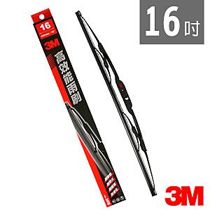 【車痴家族】3M 高效能雨刷/硬骨  16吋/400mm