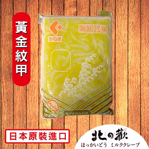 【北之歡】《黃金紋甲》 ㊣日本原裝進口