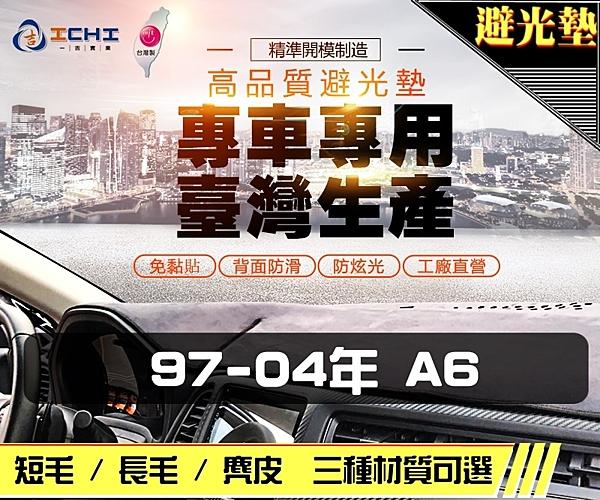 【短毛】97-04年 奧迪 A6 2代 避光墊 / 台灣製、工廠直營 / audi a6避光墊 a6 避光墊 a6 短毛 儀表墊