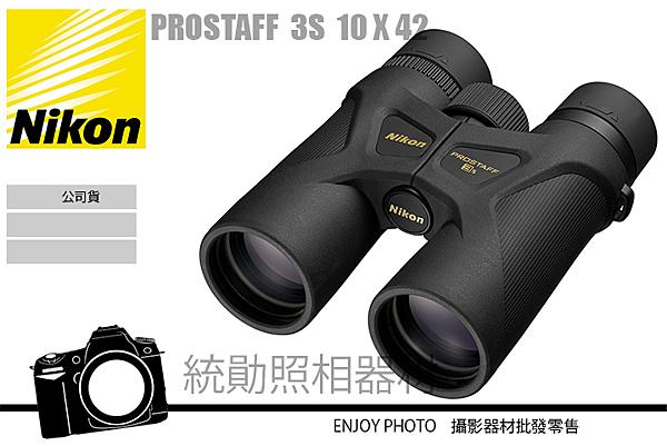 NIKON Prostaff 3s 10X42 雙筒望遠鏡 運動比賽 賞鳥觀察 登山露營 航海釣魚 高視點設計 國祥公司貨