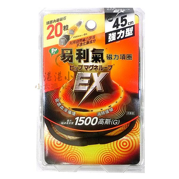 易利氣 磁力項圈EX 黑色 45cm