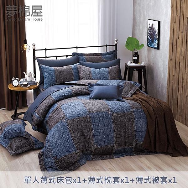夢棉屋-台製40支紗純棉-加高30cm薄式單人床包+薄式信封枕套+單人薄式被套-西部牛仔