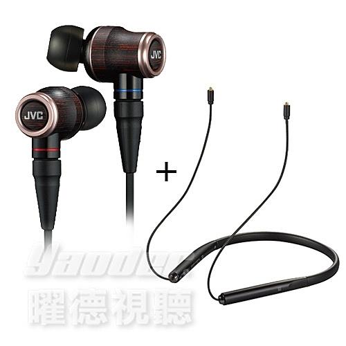 【曜德★獨家】JVC HA-FW02 Wood系列入耳式耳機 + JVC SU-ARX01BT 無線音頻接收機