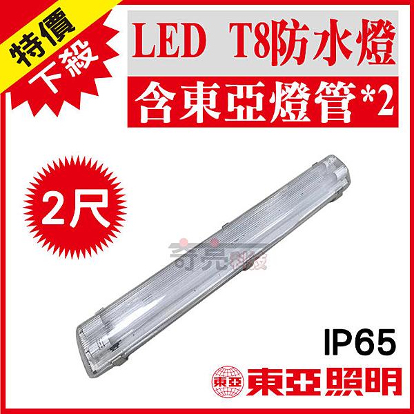 東亞 LED T8 防潮燈 10W*2 2尺雙管 附東亞LED燈管 IP65防水燈具 LED室外燈【奇亮科技】