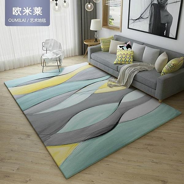 北歐簡約抽象藝術地毯客廳茶幾臥室地毯滿鋪床邊墊家用地毯長方形