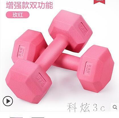 六角啞鈴男士家用健身器材包膠女一對JA7933『科炫3C』