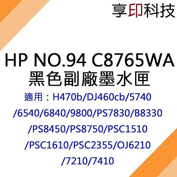 【享印科技】HP NO.94 / C8765WA 黑色副廠墨水匣 適用 H470b/DJ460cb/5740/6540/6840/9800