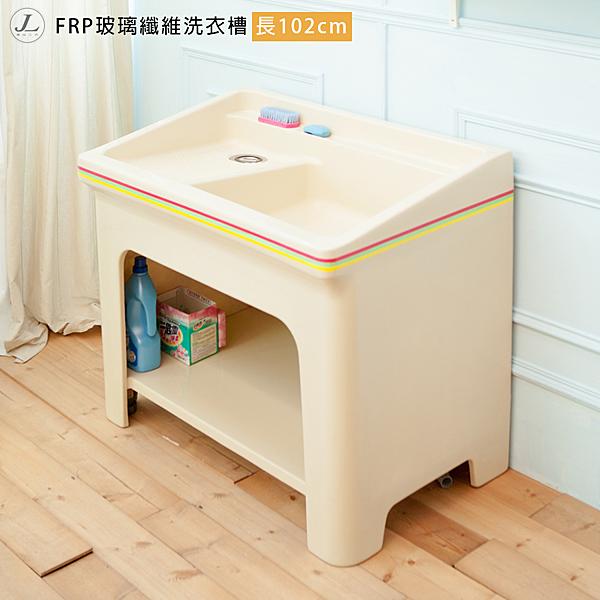 【JL精品工坊】FRP玻璃纖維洗衣槽 [長102cm]限時$4399/流理台/洗衣槽/洗手台/集水槽/洗碗槽