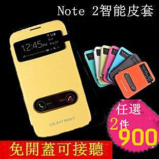 免運現貨 任選2件$900 三星 Note2 S2 I9100皮套 N7100 GALAXY MEGA 5.8 i9152 拆後蓋 超薄手機套 保護皮套
