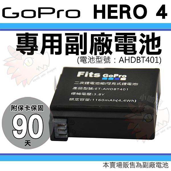 【小咖龍】 Gopro Hero4 專用鋰電池 電池 副廠電池 防爆 鋰電池 AHDBT-401 AHDBT401 保固90天