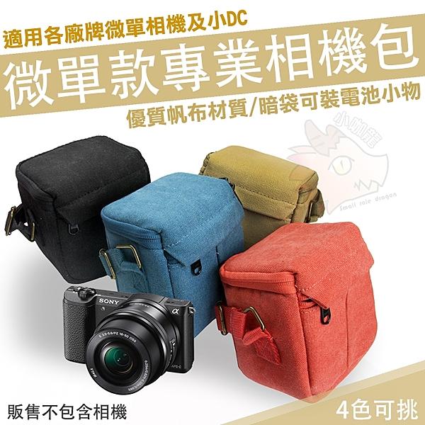 【小咖龍賣場】 相機包 微單包 相機背包 攝影包 防撞 內膽 Sony NEX A5100 A5000 A6000 A6300 A6400 A6500