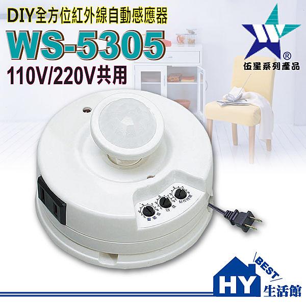 【伍星】附插頭線 DIY型紅外線自動感應器WS-5305 台灣製造 110V/220V共用 可吸頂可掛壁