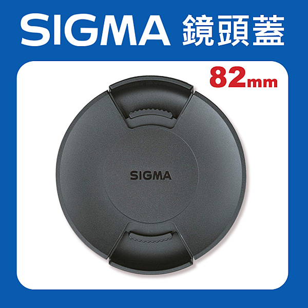 【原廠鏡頭蓋】Sigma 82mm 新式 現貨 鏡頭蓋LCF-82 III 適馬 快扣 中扣 中捏 鏡頭蓋