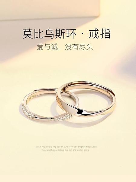 情侶對戒純銀情侶戒指女一對異地戀對戒小眾設計款七夕節禮物