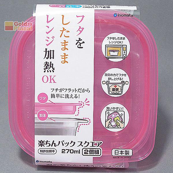 日本製2入270ml多用途調理盒 正方型保鮮盒 保鮮冷凍分裝盒 微波冷藏兩用保鮮盒1811【SV8429】BO雜貨