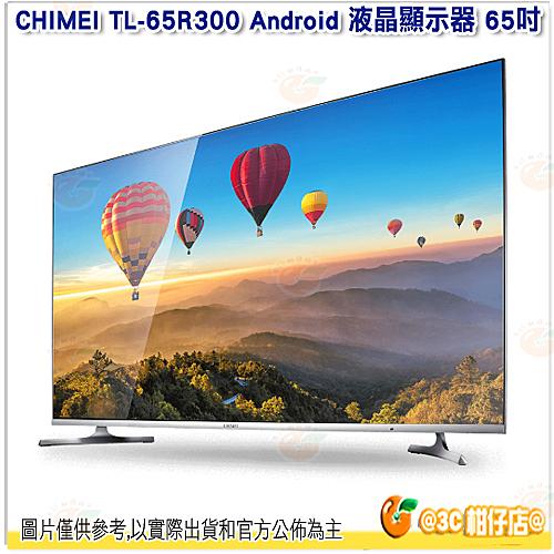 含基本安裝 奇美 CHIMEI TL-65R300 Android 液晶顯示器 65吋 電視 螢幕 4K 附視訊盒