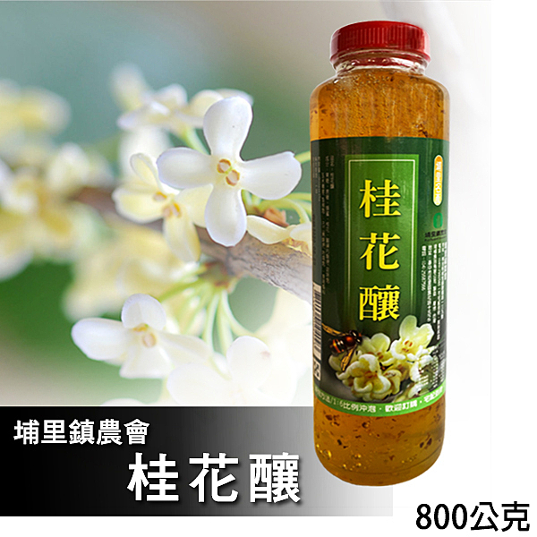 埔里鎮農會 桂花釀-800g/罐
