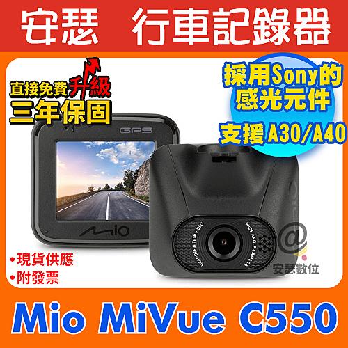 Mio C550【送16G記憶卡+C02後支】行車紀錄器 行車記錄器