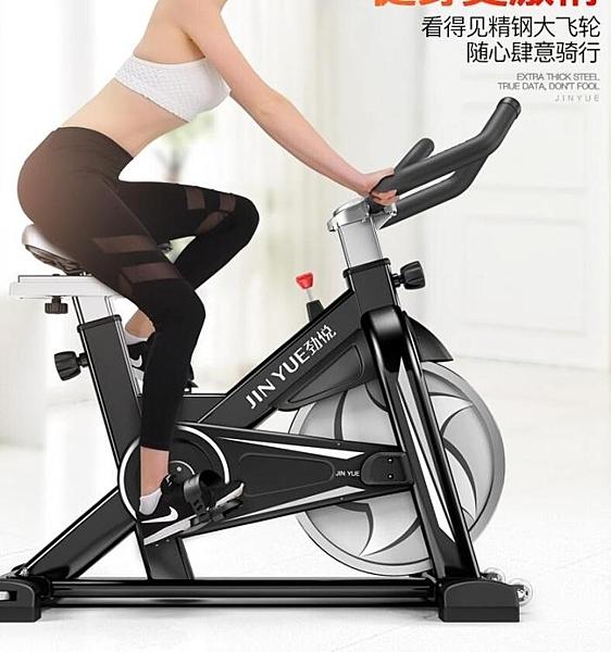 動感單車跑步健身器材家用室內健身車房減肥女鍛煉腳踏運動自行車