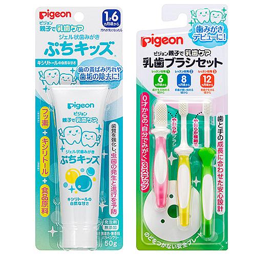貝親 乳齒牙刷組3支入+嬰兒專用防蛀牙膏(木糖醇)[衛立兒生活館]