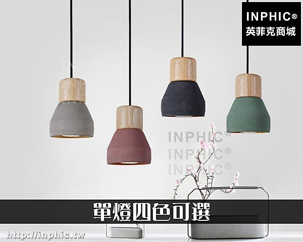INPHIC-吧台餐廳燈具現代水泥吊燈幾何臥室燈簡約北歐吊燈-單燈四色可選_WUEs
