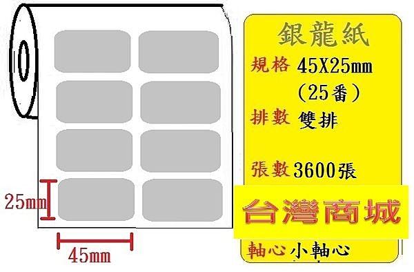 (小軸心)反銀龍貼紙 (雙排) (45X25mm) (3600張)(適用:TTP-244plus/TTP-345/TTP-247/T4e/T4/OS-214plus/CP-2140/CP-3140)