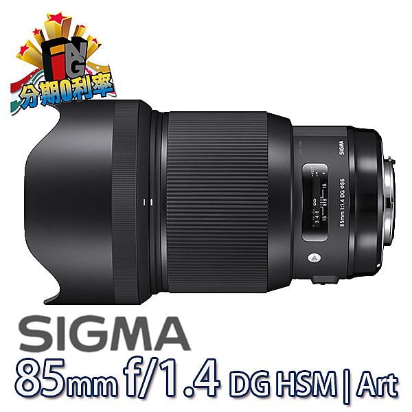【for SONY E】SIGMA 85mm F1.4 DG HSM Art 恆伸公司貨 大光圈 定焦鏡頭 人像鏡 85 1.4