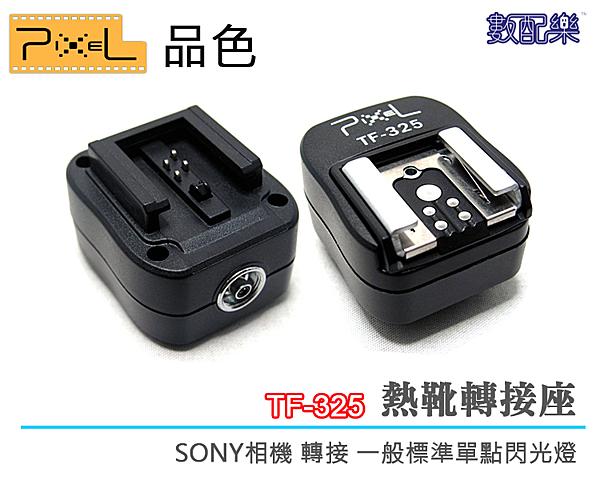 【數配樂】Pixel 品色 TF-325 SONY A系列相機轉一般單點閃燈熱靴座 熱靴轉接座 可接各廠牌 閃光燈