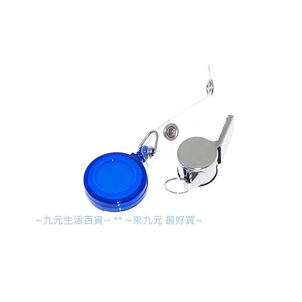 【九元生活百貨】白鐵口哨伸縮組合 口哨