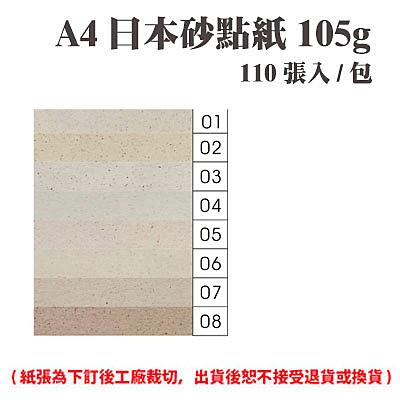 A4 日本砂點紙 105磅 (110張) /包 ( 此為訂製品,出貨後無法退換貨 )
