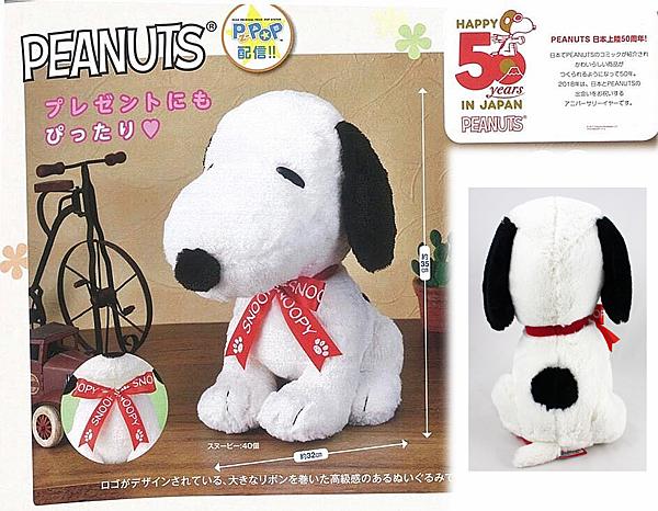 【卡漫城】 Snoopy 坐姿 玩偶 36cm ㊣版 日版 史奴比 史努比 絨毛 娃娃 長毛 擺飾 佈置 佈偶 收藏