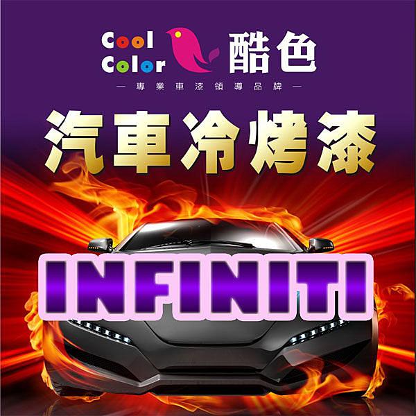 INFINITI 汽車專用,酷色汽車冷烤漆,各式車色均可訂製,車漆烤漆修補,專業冷烤漆,400ML