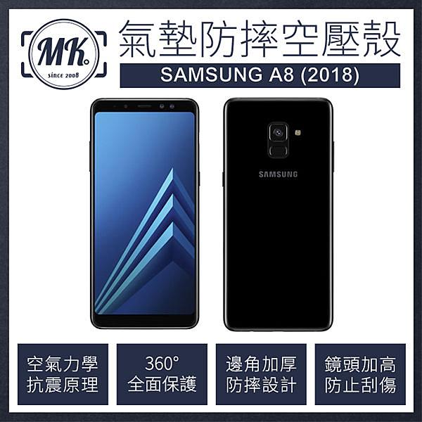 【小樺資訊】開發票【MK馬克】Samsung A8 (2018) 三星 防摔氣墊空壓保護殼 手機殼 空壓殼