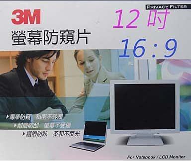 ★附迷你固定貼片★ 3M 12吋 LCD 16:9 保護防窺片 型號: PF12.5W9 《277.1mm X 156.2 mm 保護片》