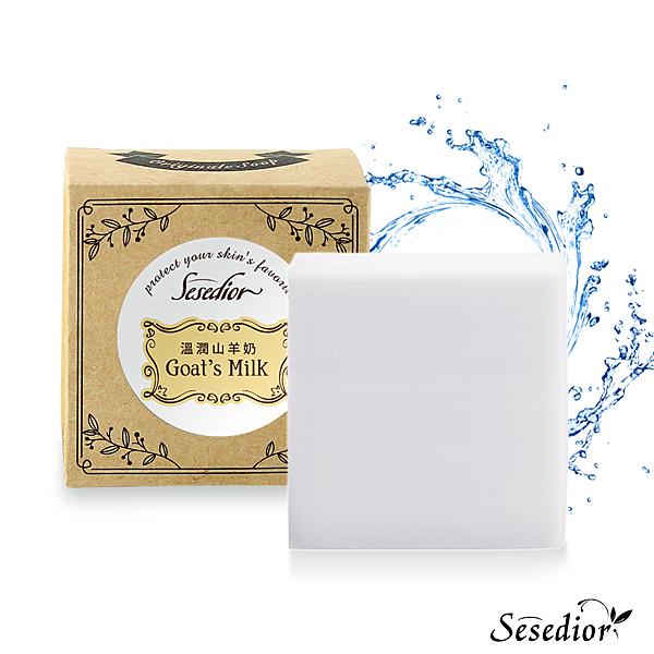 【Sesedior】溫潤山羊奶手工皂 保濕/滋養/緊緻/柔滑/溫和/彈潤