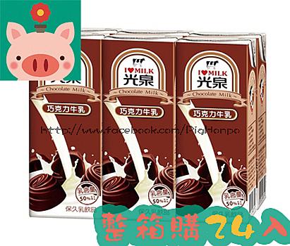 【免運直送】光泉巧克力牛乳200ml(24罐/箱)【合迷雅好物超級商城】