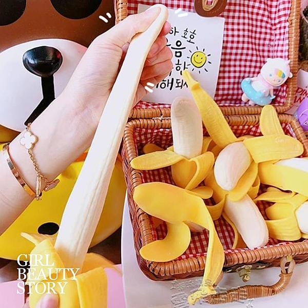SISI【G8031】現貨惡搞玩具香蕉搞怪整人發洩捏捏樂減壓玩具小物聖誕節交換禮物