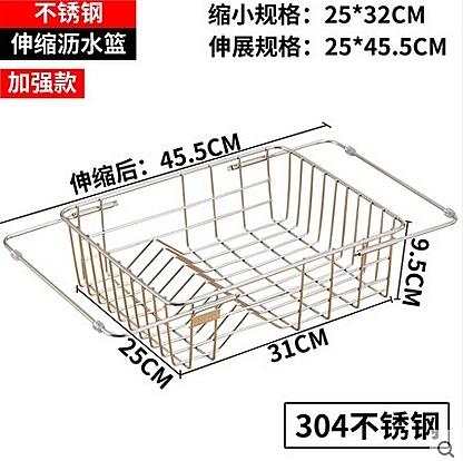 304不銹鋼瀝水架碗架水槽伸縮瀝水籃廚房置物架【加強款V網】