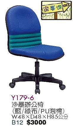[ 家事達]台灣 【OA-Y179-6】 沙暴辦公椅(藍/綠布/PU泡棉) 特價 洽談椅 電腦椅