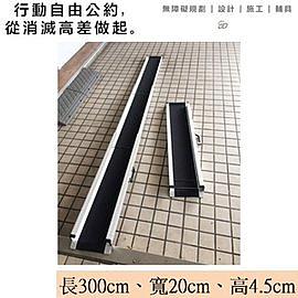 【通用無障礙】 攜帶式 伸縮軌道式 鋁合金 斜坡板 單軌 (長300cm、寬20cm、高4.5cm) 一組兩入