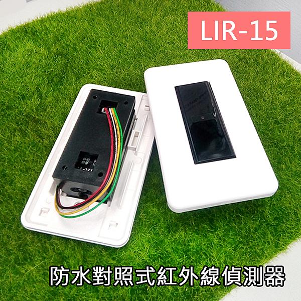 高雄/台南/屏東門禁 LIR-15 防水 對照式 紅外線偵測器 雙光束 紅外線對測器 15米