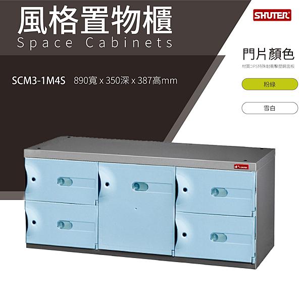 【藍色門片】【樹德SC風格置物櫃】SCM3-1M4S SC風格置物櫃/臭氧科技鞋櫃 收納櫃 保管櫃 整理櫃