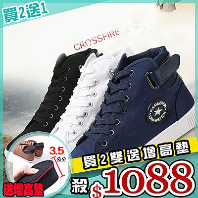 任選2+1雙1088休閒鞋帆布鞋高筒鞋萬年款星星休閒鞋帆布鞋高筒鞋【09S1776】