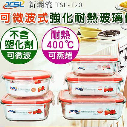 野餐 新潮流可微波式強化耐熱玻璃保鮮盒-5件組 TSL-120【AE02242】i-Style居家生活